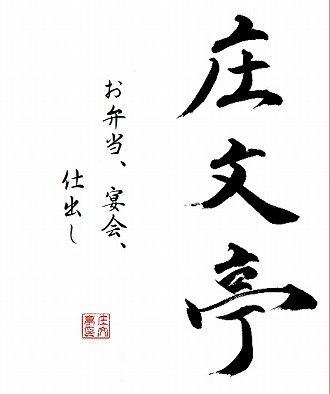 庄文亭 仙台市内のお届けお弁当、仕出し料理